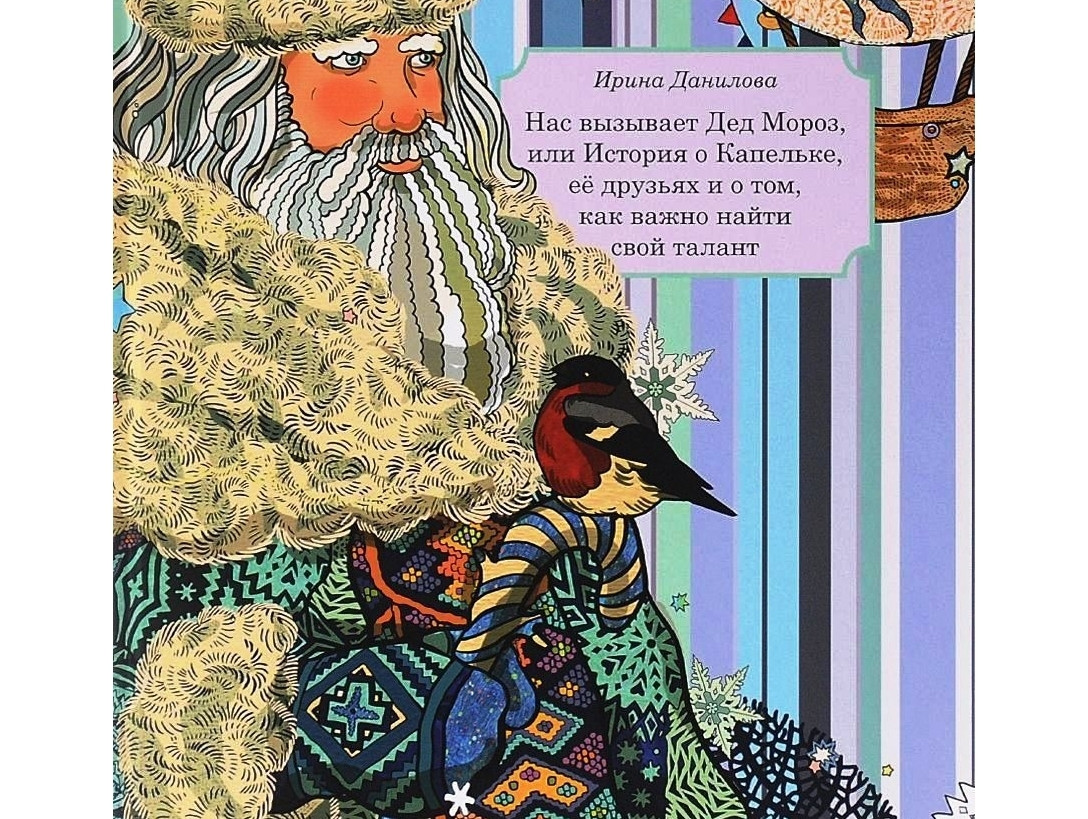 Нас вызывает Дед Мороз, или История о Капельке. Данилова И
