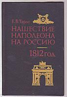 Е.В. Тарле Нашествие наполеона на Россию 1812год