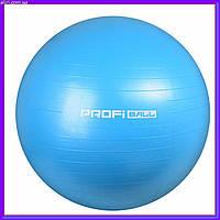 Мяч для фитнеса MS 1577 синий 75см