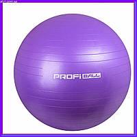 Мяч для фитнеса MS 1577 фиолетовый 75см