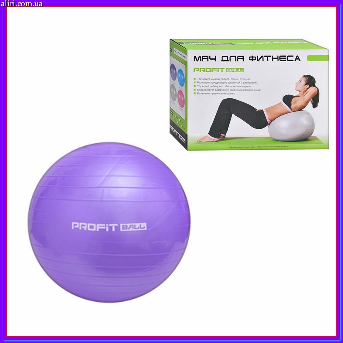 Мяч для фитнеса 55см M 0275 Фиолетовый