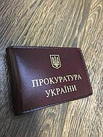 Шкіряна обкладинка на посвідчення Прокуратура України з додатковим клапаном, кожаная обложка на прокуратуру