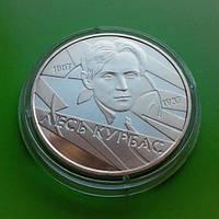 171 Лесь Курбас, 120 років 2007