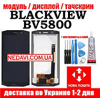 Модуль Blackview BV5800 / Дисплей + тачскрин ( сенсор ) / черный + инструменты и клей в подарок!