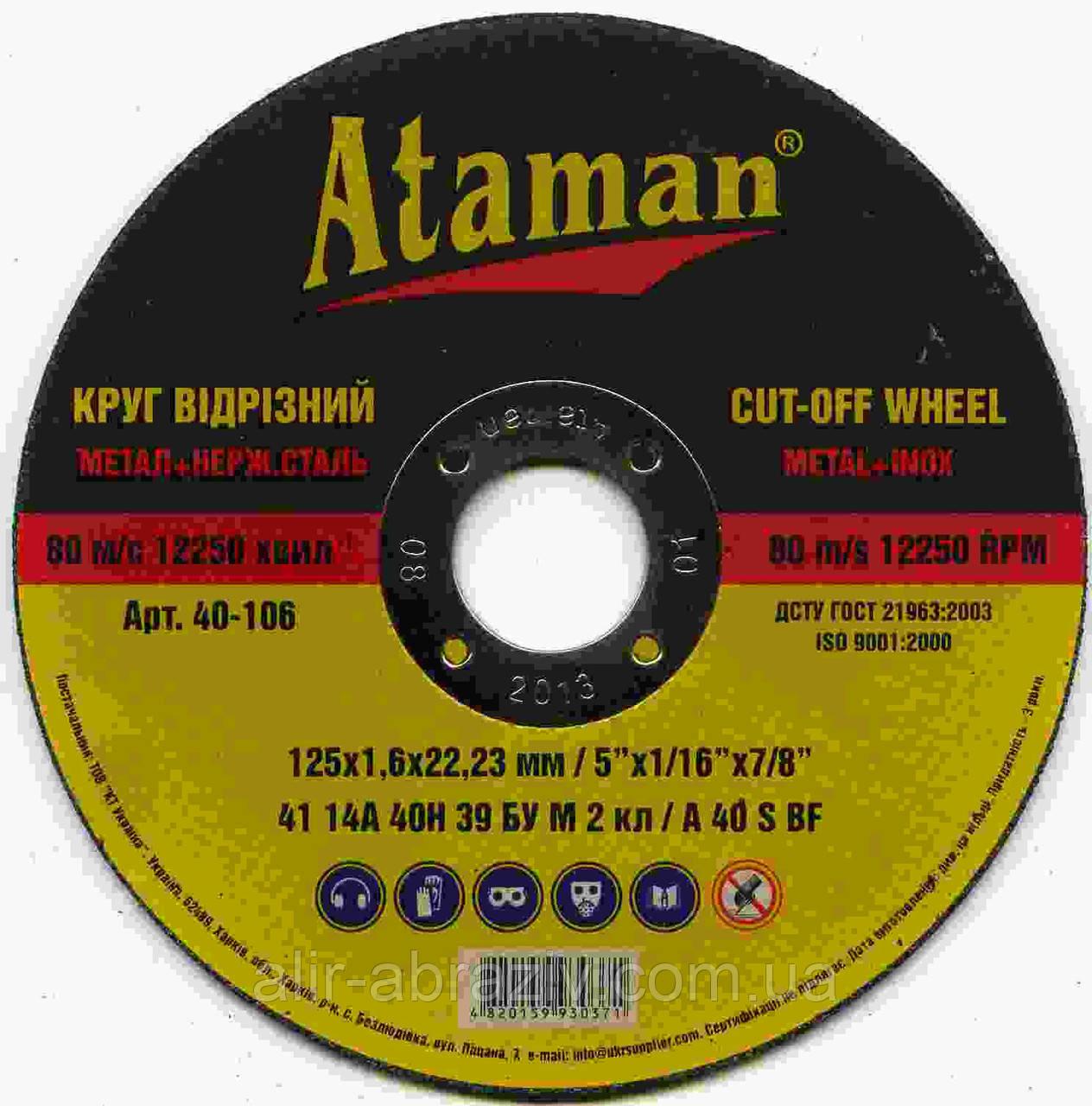 Ataman. Отрезной круг 400 х 3,5 х 32