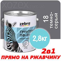 """Грунтовка """"Зебра ПФ - 010м"""" с модификатором иржи Темно серый  - 2,8кг"""