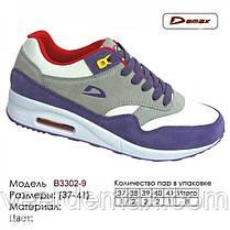 Кроссовки женские AIR MAX р-ры 36-41 п-во Veer Demax