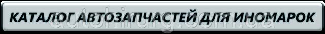 Ассортимент автодеталей с разборки иномарок в Украине