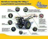 Мотоблок Кентавр 1080D-5 с водяным охлаждением