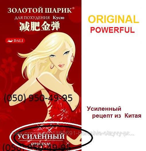 Таблетки Золотой Шарик для похудения УСИЛЕННЫЙ Оригинал цена отзывы купить Киев Украина Одесса Днепропетровск