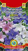 Семена цветов  Платикодон крупноцветковый смесь 0,02 г смесь (Плазменные семена)