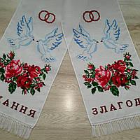 Рушники весільні в Івано-Франківську. Порівняти ціни f12aa89fdf9b2