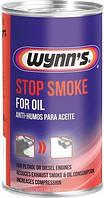 Wynn's Stop Smoke 325 мл (W50865)