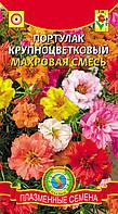 Семена цветов  Портулак крупноцветковый, махровая смесь 0,1 г смесь (Плазменные семена)