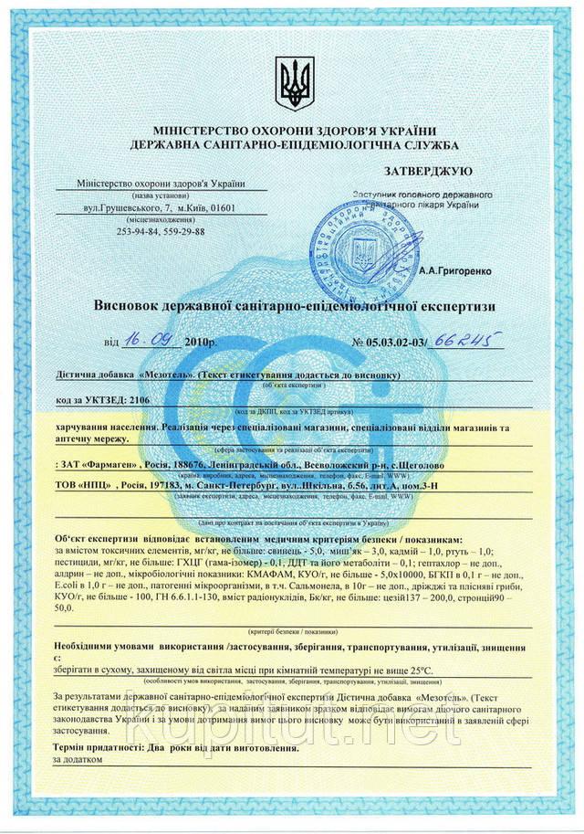 Мезотель (на основе холина), Мезотели внутренние (питьевые) сертификат