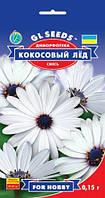 Диморфотека Кокосовый Лёд смесь холодостойкий обильно и длительно цветущий, упаковка 0,15 г