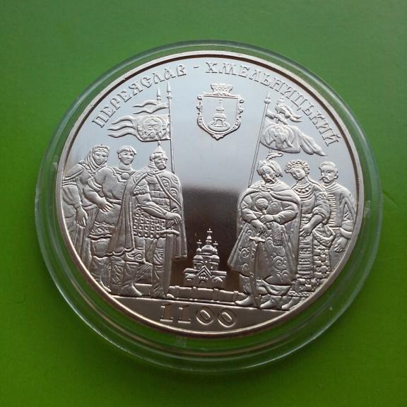 173 Переяслав-Хмельницький, 1100 років 2007