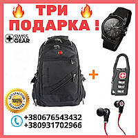 Рюкзак Swissgear городской 8810 Швейцарский + часы Swiss Army+USB+дождевик +замок на рюкзак+наушники в ПОДАРОК