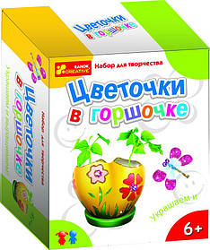 """Набір """"Квіти в горщику"""" 3060, 15100016 Ранок"""