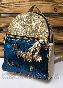 Рюкзак с золотыми блестками, паетками синего цвета и искусственной кожей золотого цвета