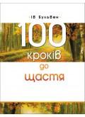 100 кроків до щастя