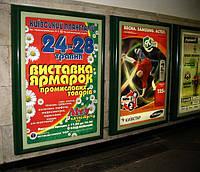 Сити-лайты в  метро Киева