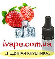 """Ароматизатор миксовый """"Ледяная клубника"""" 5 мл"""