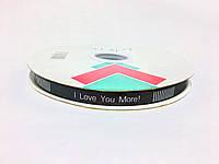 Лента атласная Цветочная «I Love You More»1см/91м цвет серый