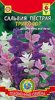 Семена цветов  Сальвия Пёстрая Триколор, смесь 0,1 г смесь (Плазменные семена)