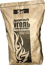 Вугілля древесний 2,5 кг
