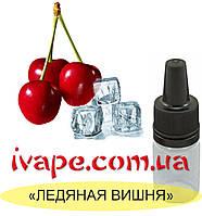 """Ароматизатор миксовый """"Ледяная вишня"""" 5 мл"""