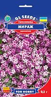 Гипсофила Мираж изящное растение с облаком нежных розовых цветов с кружевными соцветиями, упаковка 0,2 г