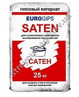 Сатенгипс Евро (25 кг) Шпаклевка гипсовая Сатенгипс