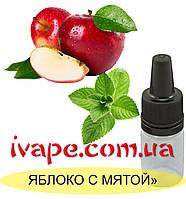 """Ароматизатор миксовый """"Яблоко с мятой"""" 10 мл"""