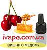 """Ароматизатор миксовый """"Вишня з медом"""" 5 мл"""