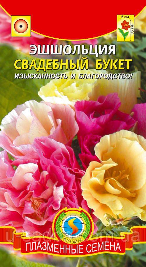 Семена цветов  Эшшольция Свадебный букет 0,05 г смесь (Плазменные семена)