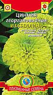 Семена цветов  Цинния георгиновидная Изабеллина 0,3 г салатовые (Плазменные семена)