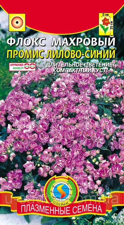 Семена цветов  Флокс махровый Промис Лилово-синий 5 шт лиловые (Плазменные семена)
