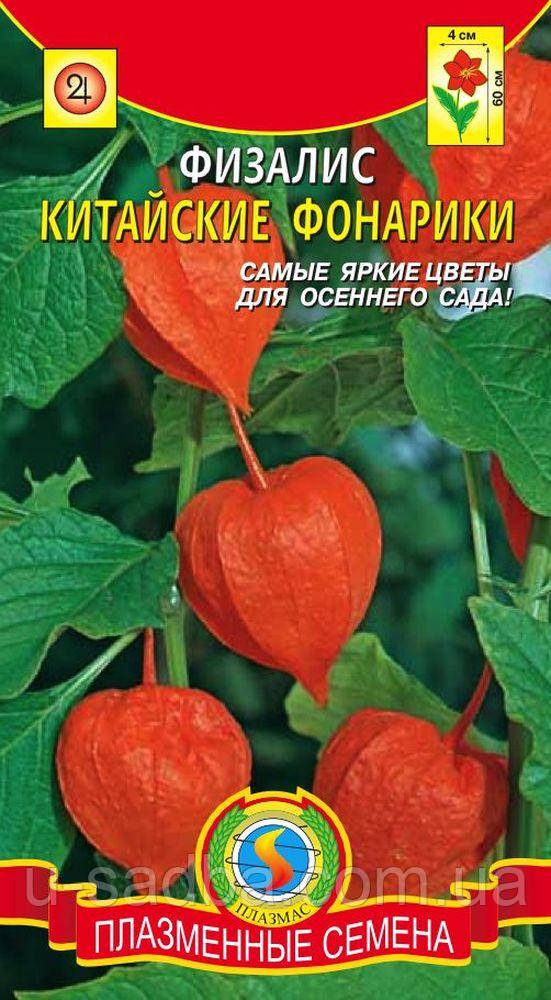 Семена цветов  Физалис Китайские фонарики 0,2 г оранжевые (Плазменные семена)