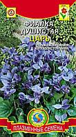 Семена цветов  Фиалка душистая Царь 0,1 г голубые (Плазменные семена)