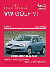 VOLKSWAGEN GOLF VI    Модели с 2008 года Руководство по ремонту и обслуживанию  DELIUS KLASING