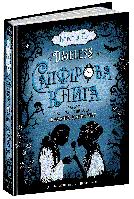 Сапфірова книга. Таймлесс. Керстін Ґір. 320 стр. 978-966-429-444-4