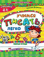 Учимся писать легко 4-6 лет. Шагаем в школу (Федиенко, 978-966-429-474-1)