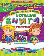 Готовы ли мы к школе? Большая книга тестов 6-7 лет. Шагаем в школу (Федиенко, 978-966-429-065-1)