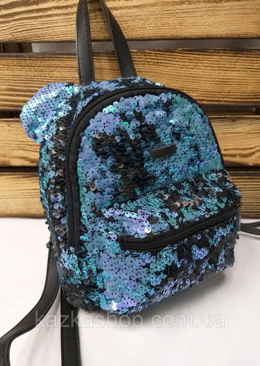 Маленький рюкзак с синими паетками и небольшими ушками