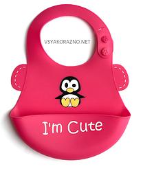 Детский слюнявчик нагрудник силиконовый с карманом I am cute (малиновый)