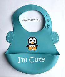 Детский слюнявчик нагрудник силиконовый с карманом I am cute (голубой)