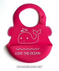 Детский слюнявчик нагрудник силиконовый с карманом Love the ocean