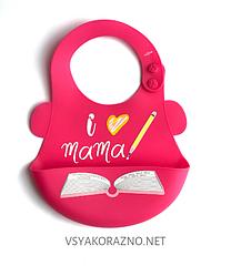Детский слюнявчик нагрудник силиконовый с карманом Love mama