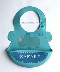 Детский слюнявчик нагрудник силиконовый с карманом Dude Safary